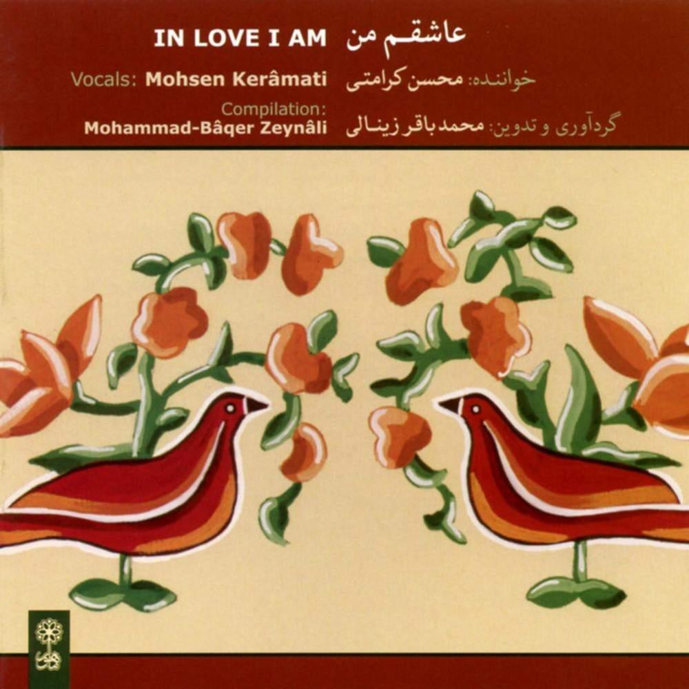 عاشقم من - محسن  کرامتی و محمدباقر زینالی