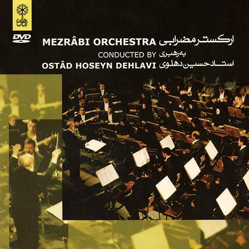 ارکستر مضرابی (تصویری) - حسین دهلوی و جمال الدین منبری