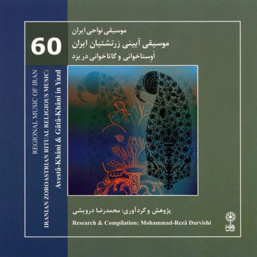 موسیقی نواحی ایران - موسیقی آیینی زرتشتیان ایران، اوستا خوانی و گاتا خوانی در یزد (60) - محمدرضا درویشی