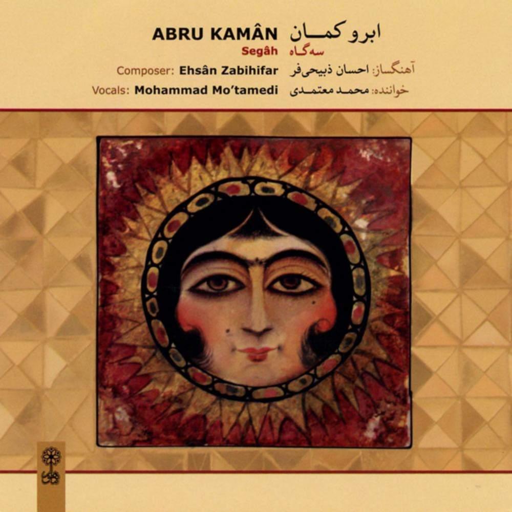 ابرو کمان - محمد معتمدی, و ,احسان ذبیحی فر