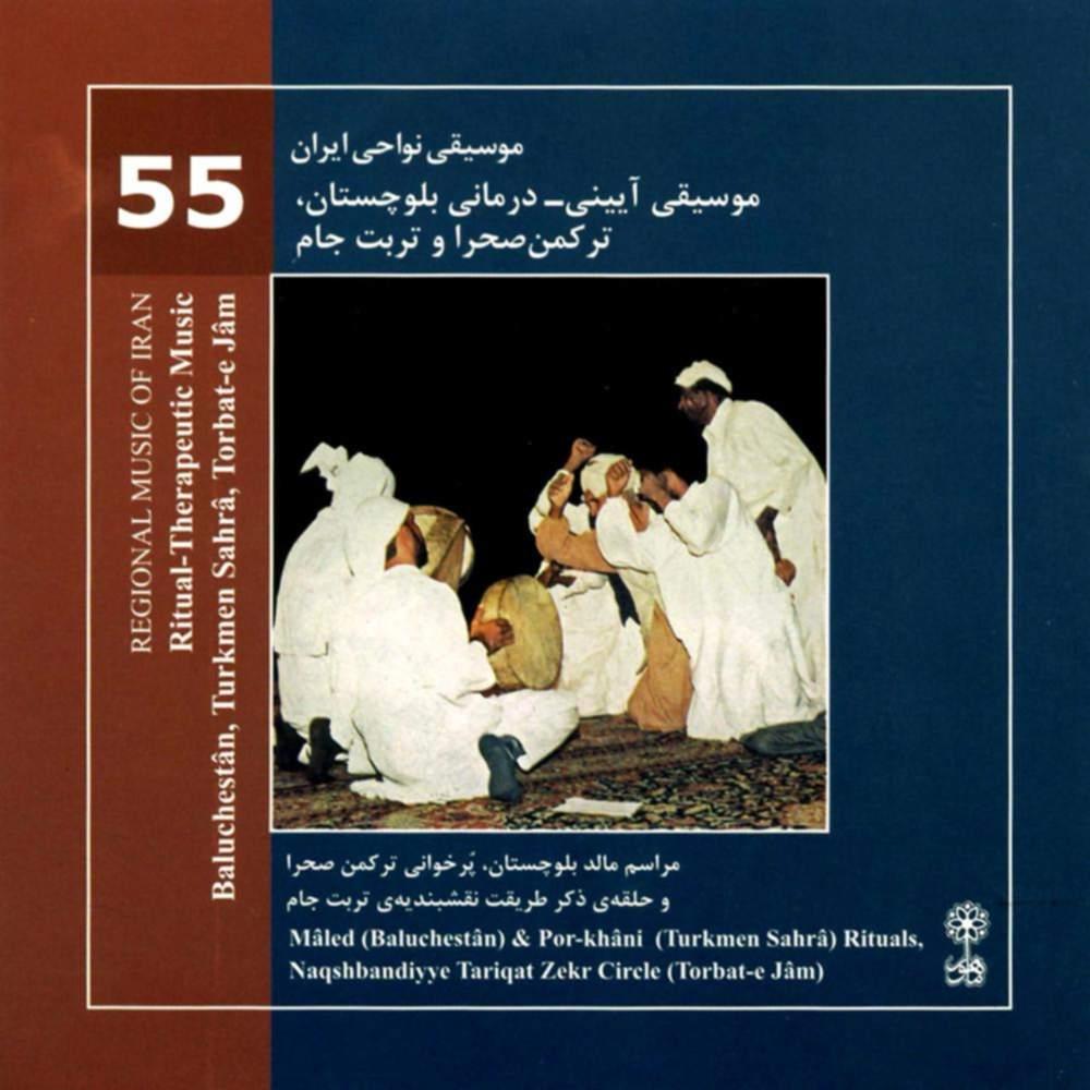 موسیقی نواحی ایران - موسیقی آیینی - درمانی بلوچستان، ترکمن صحرا و تربت جام (55) - محمدرضا درویشی