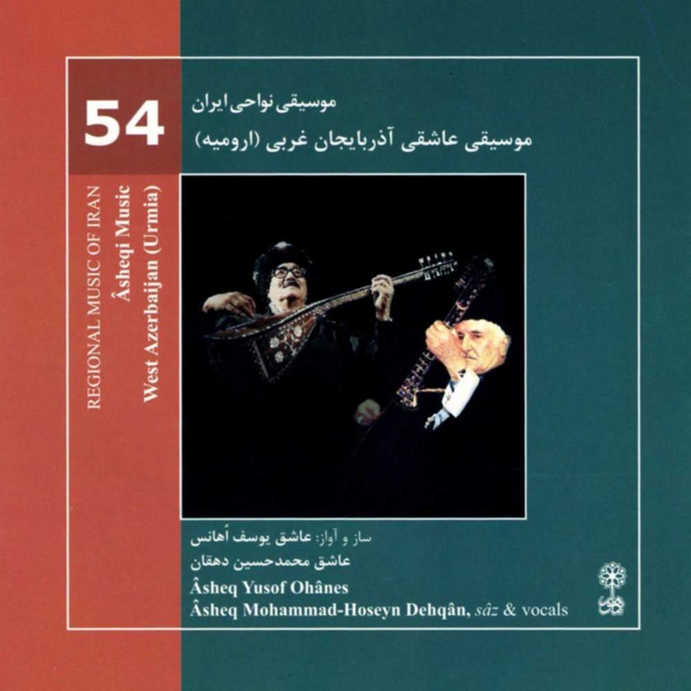 موسیقی نواحی ایران - موسیقی عاشقی - آذربایجان غربی (ارومیه) (54) - محمدرضا درویشی