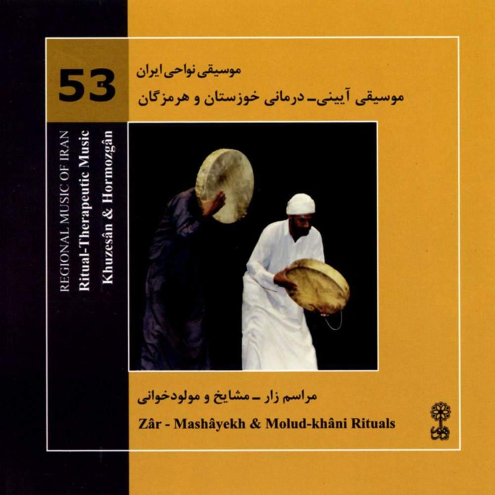 موسیقی نواحی ایران - موسیقی آیینی - درمانی خوزستان و هرمزگان (مراسم زار - مشایخ و مولود خوانی) (53) - محمدرضا درویشی