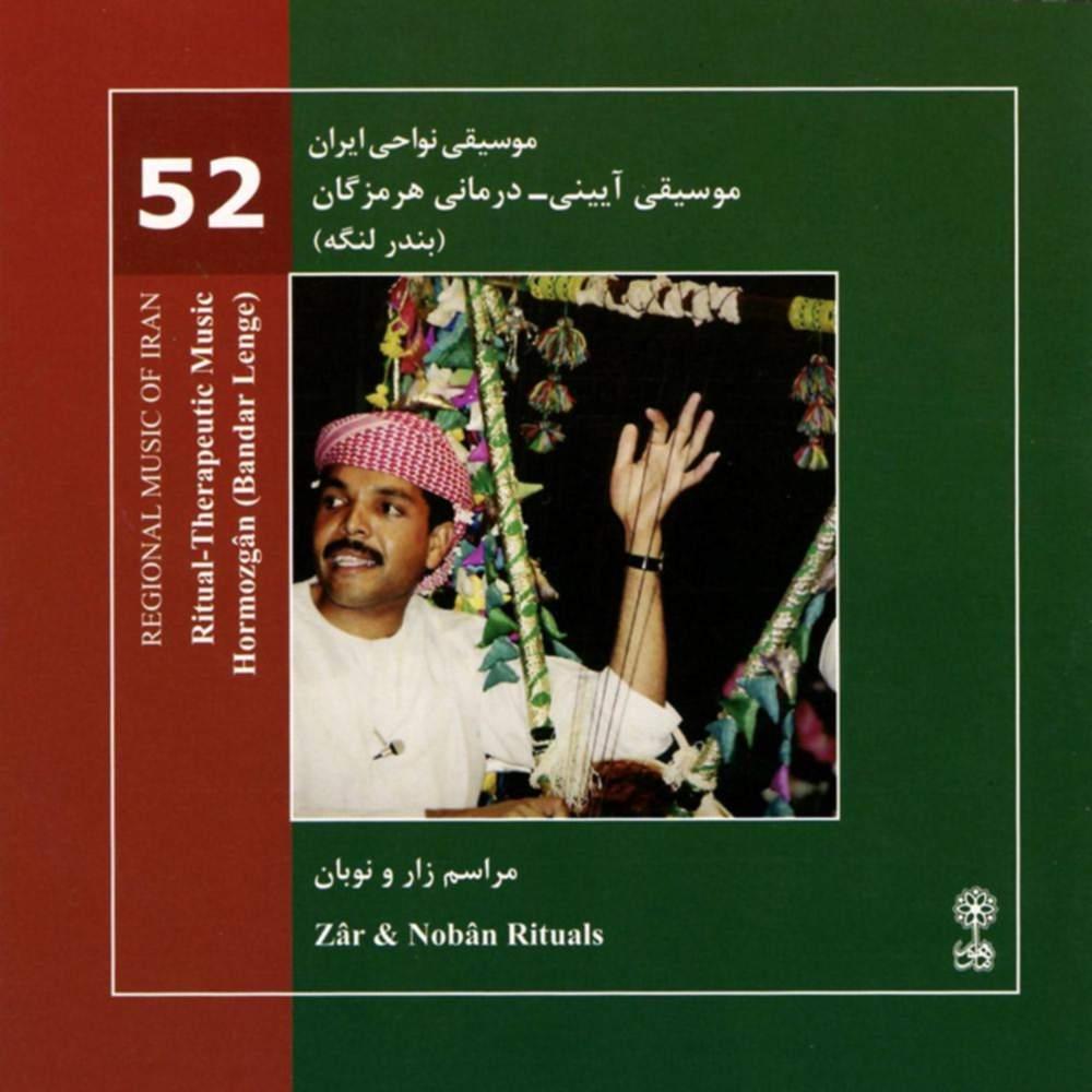 موسیقی نواحی ایران - موسیقی آیینی - درمانی هرمزگان (مراسم زار و نوبان) (52) - محمدرضا درویشی
