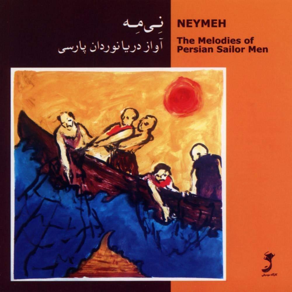 نی مه (آواز دریانوردان پارسی) - محسن شریفیان