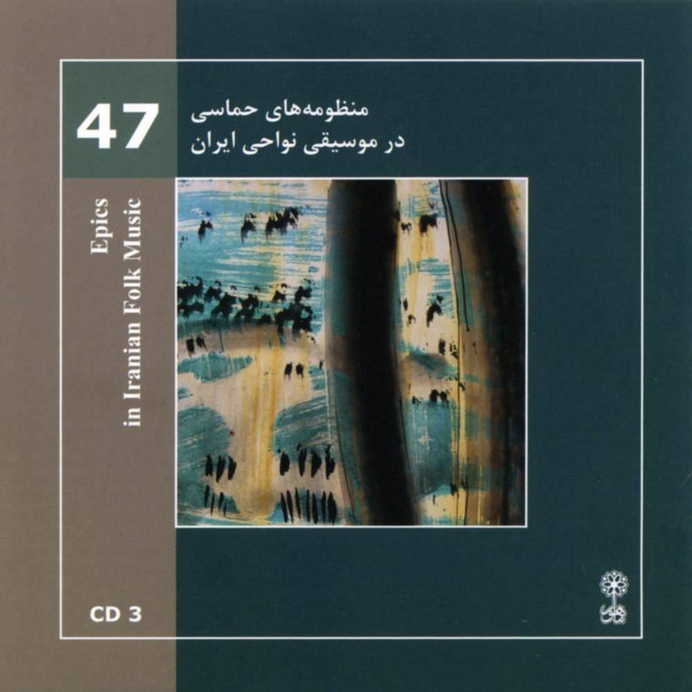 موسیقی نواحی ایران - منظومه های حماسی در موسیقی نواحی ایران - لوح سوم (47) - محمدرضا درویشی