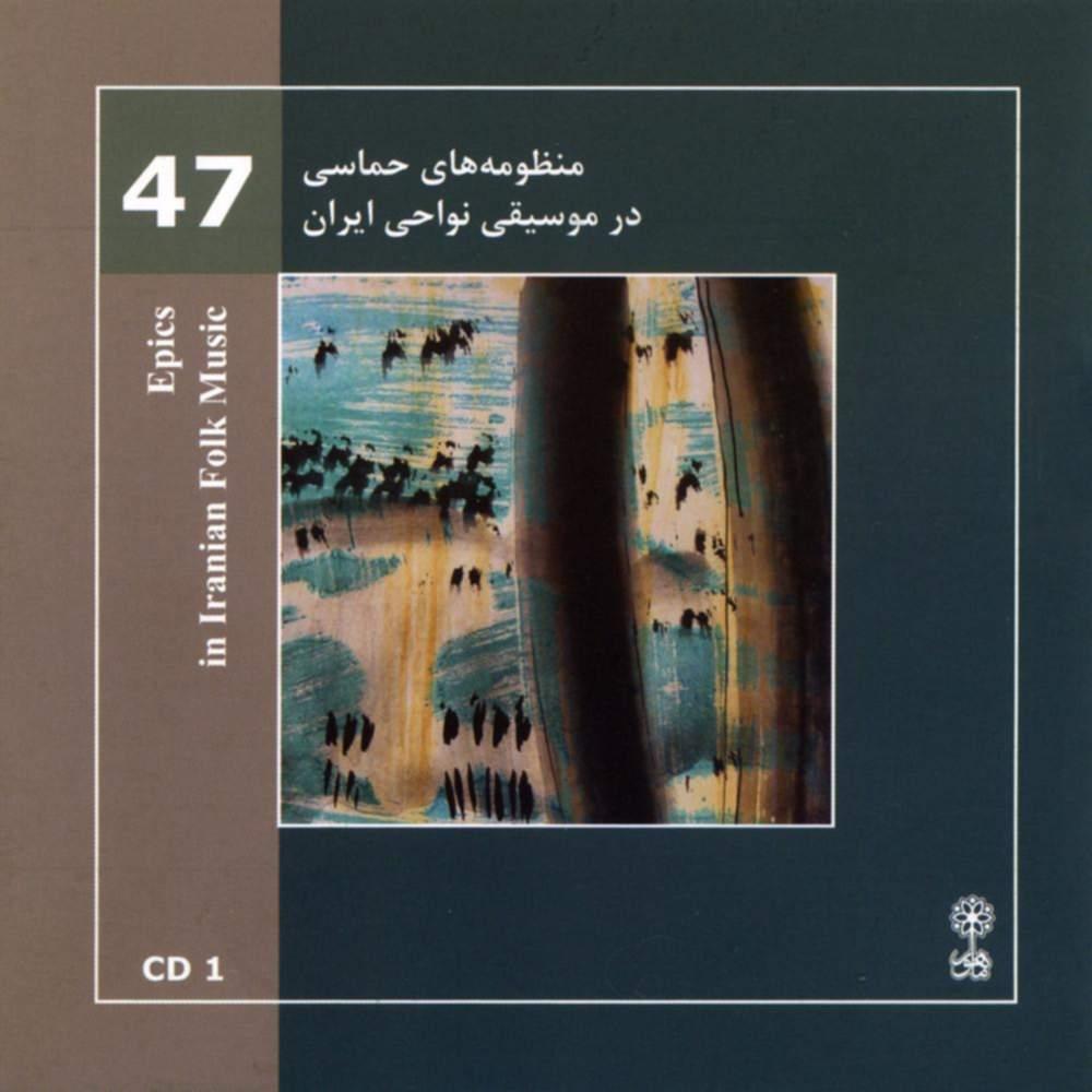 موسیقی نواحی ایران - منظومه های حماسی در موسیقی نواحی ایران - لوح اول (47) - محمدرضا درویشی