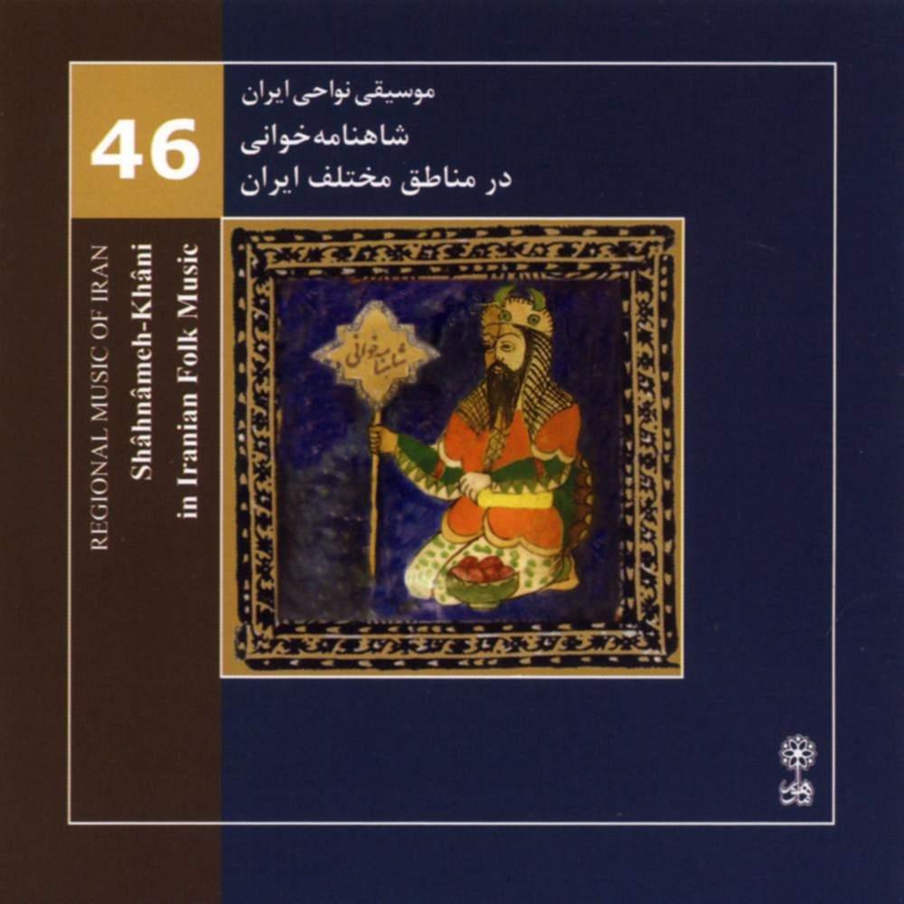 موسیقی نواحی ایران - شاهنامه خوانی در مناطق مختلف ایران (46) - محمدرضا درویشی