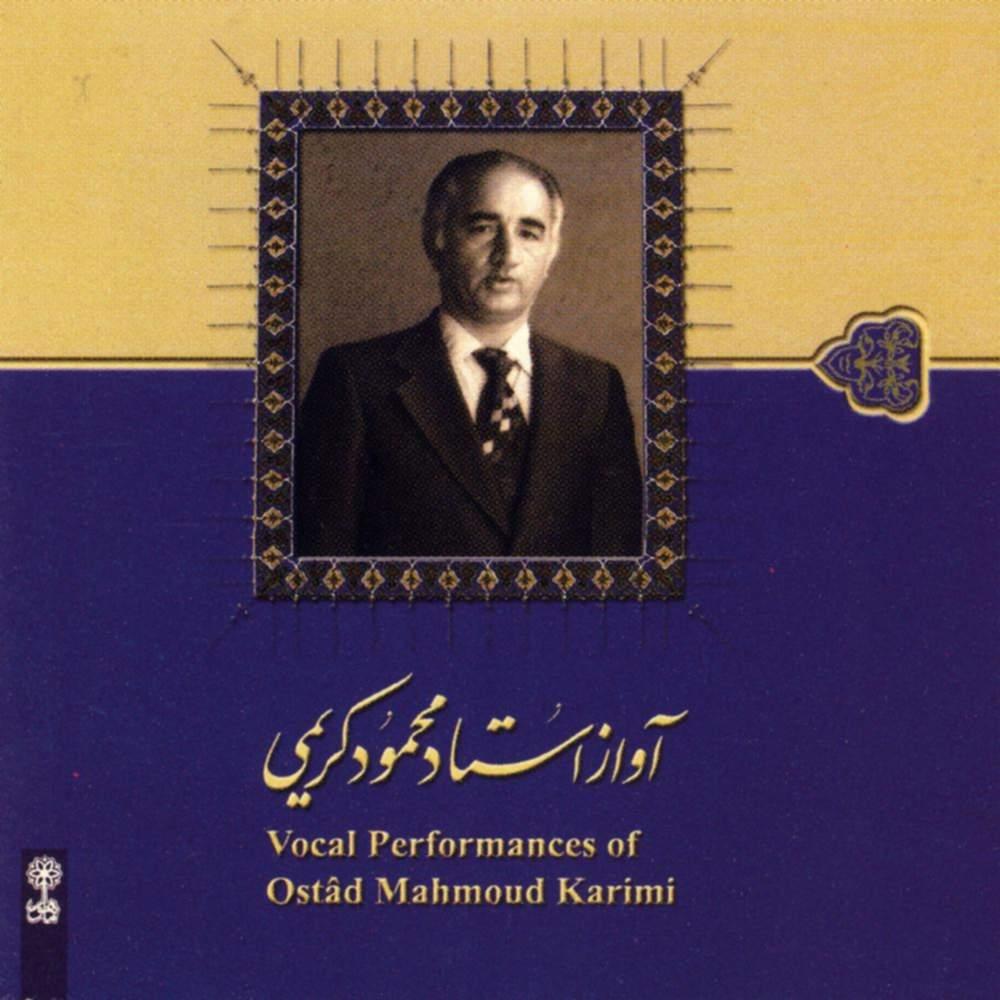 آواز استاد محمود کریمی - محمود کریمی