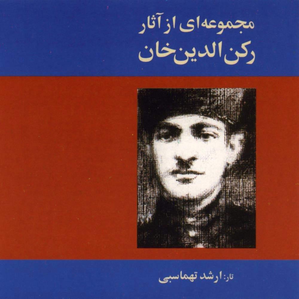 مجموعه ای از آثار رکن الدین خان - ارشد تهماسبی