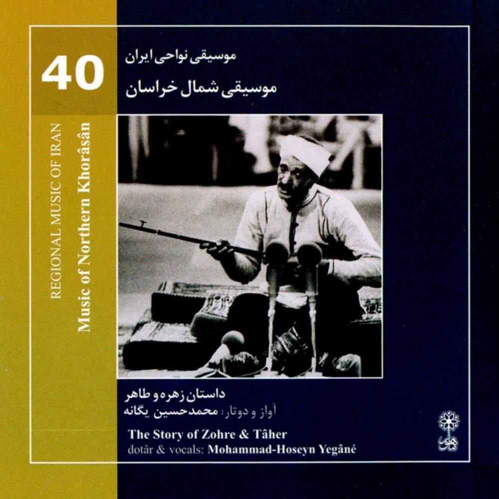موسیقی نواحی ایران - داستان زهره و طاهر (40) - محمدحسین یگانه
