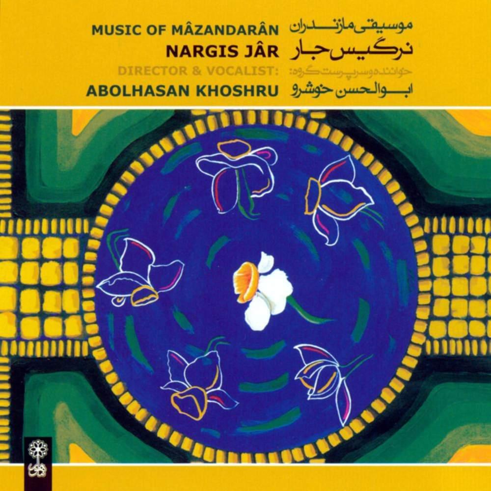 نرگیس جار - ابوالحسن خوشرو
