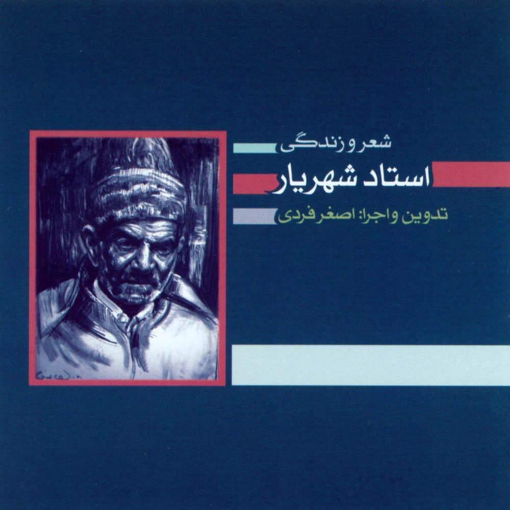 شعر و زندگی استاد شهریار ۱ - اصغر فردی