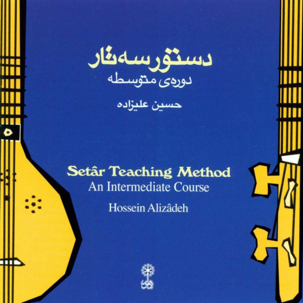 دستور سه تار (دوره ی متوسطه) ۱ - حسین علیزاده