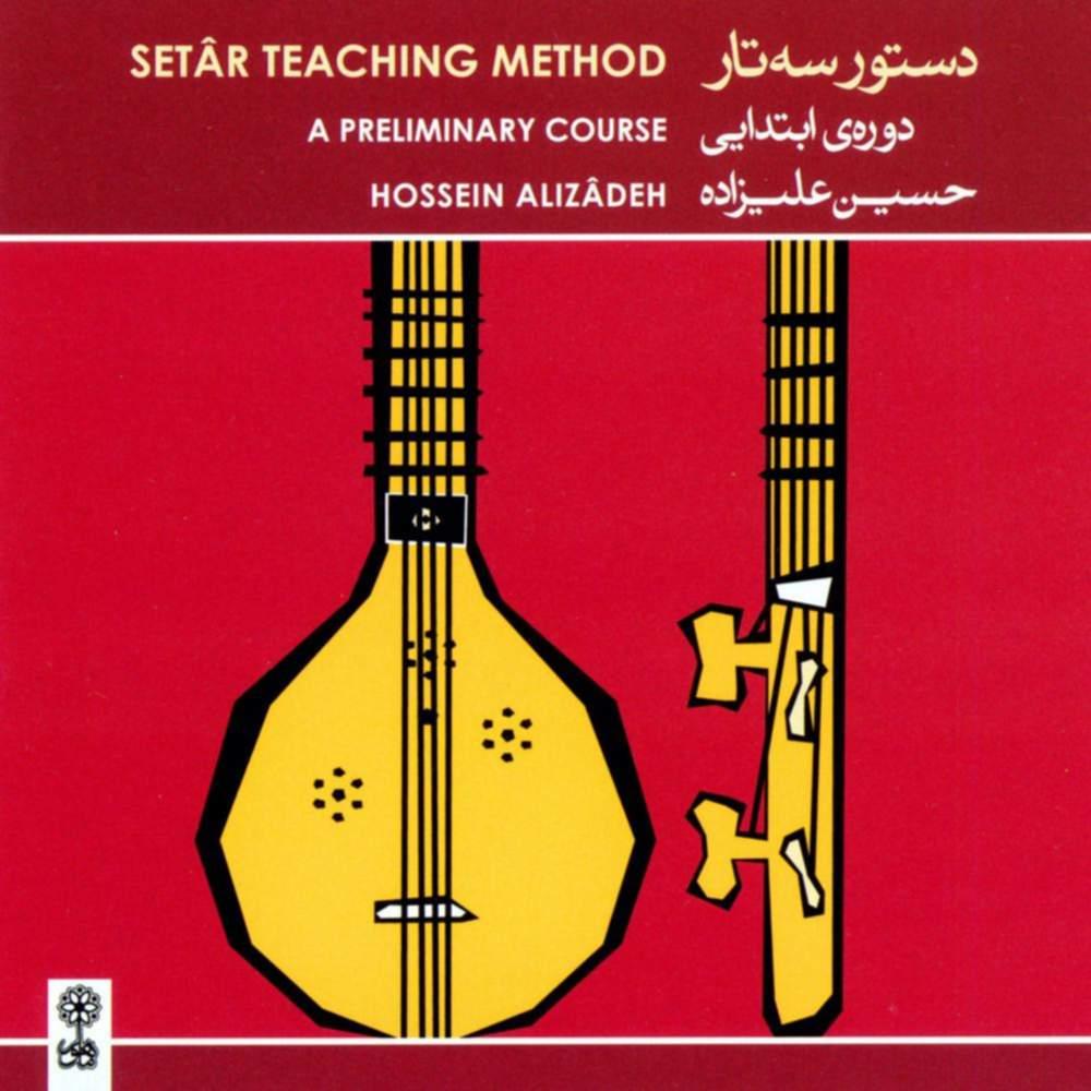 دستور سه تار (دوره ی ابتدایی) 1 - حسین علیزاده