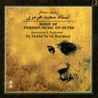 پیش درآمد (آواز دشتی) - سعید هرمزی