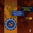 قجر (دستگاه شور) - محسن  کرامتی