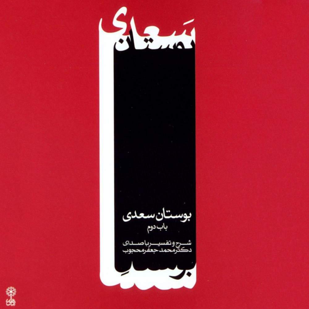بوستان سعدی (باب دوم ) - محمد جعفر محجوب