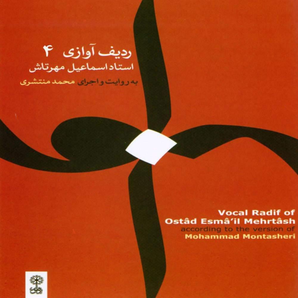 ردیف آوازی استاد اسماعیل مهرتاش ۴ - محمد منتشری
