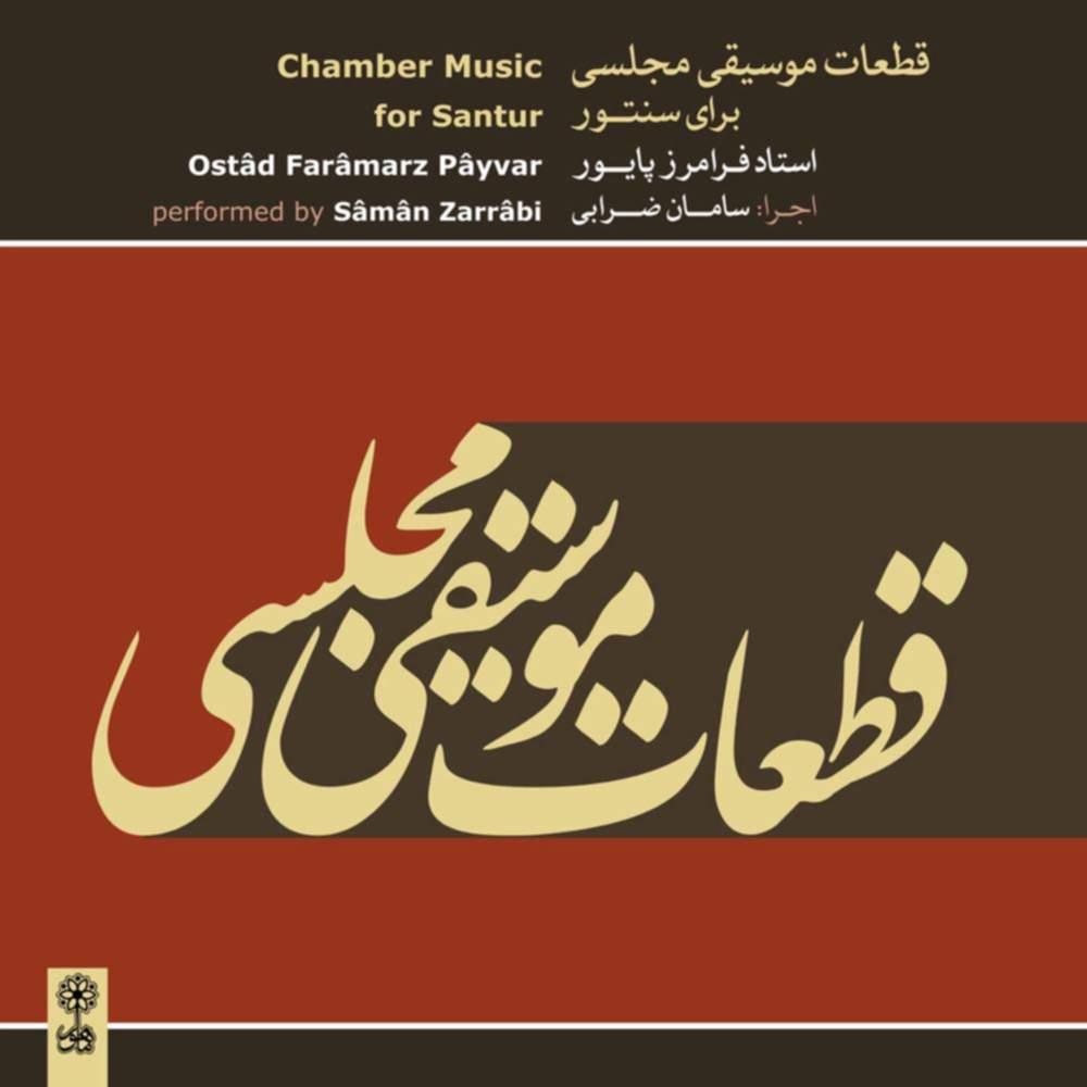 قطعات موسیقی مجلسی برای سنتور - سامان ضرابی