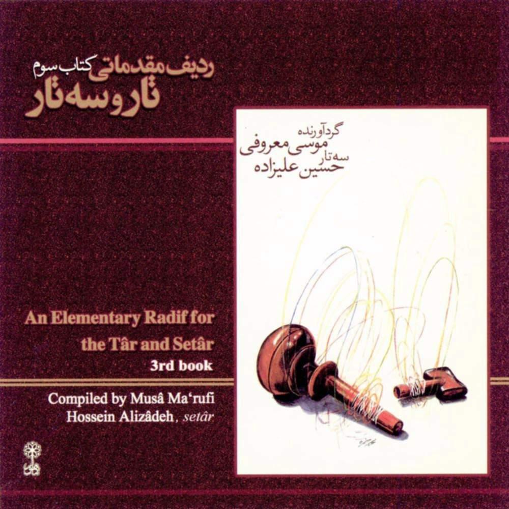 ردیف مقدماتی تار و سه تار (کتاب سوم) - حسین علیزاده