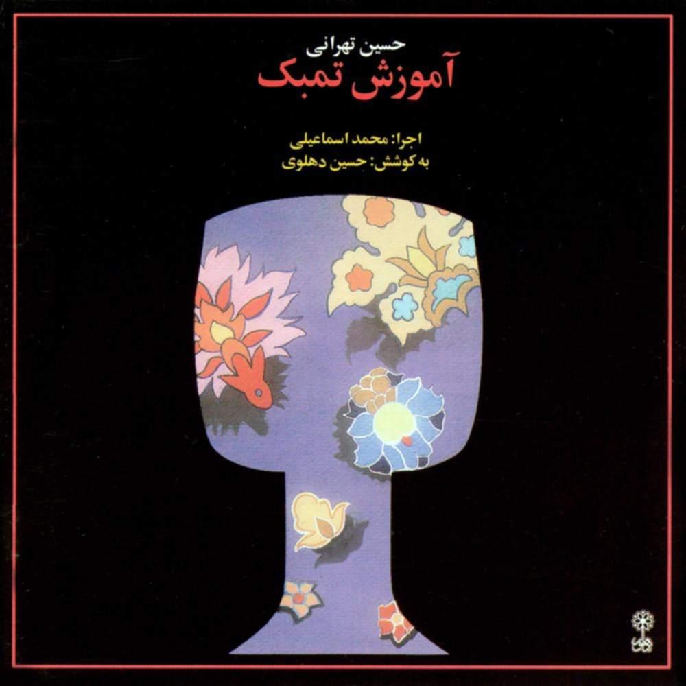 آموزش تمبک - حسین  تهرانی