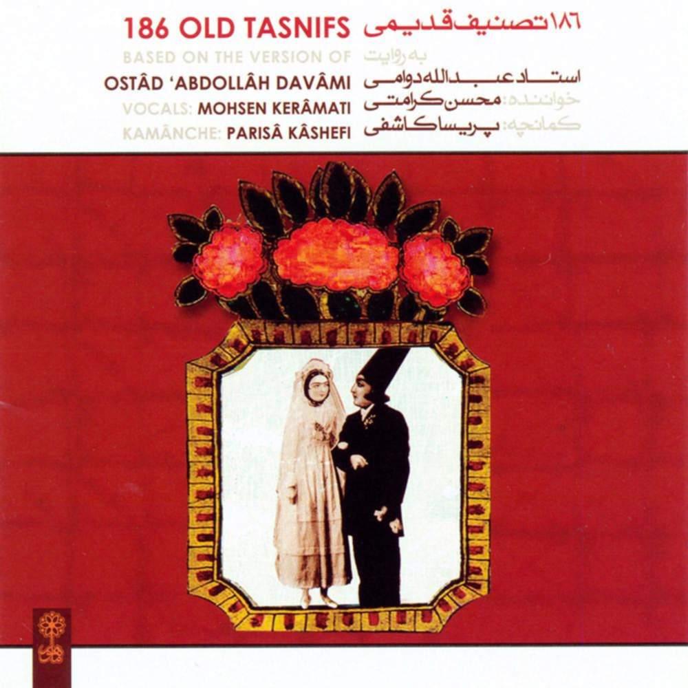 186 تصنیف قدیمی ۱ - محسن  کرامتی