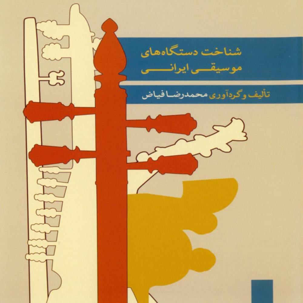 شناخت دستگاه های موسیقی ایرانی ۴ - محمدرضا فیاض