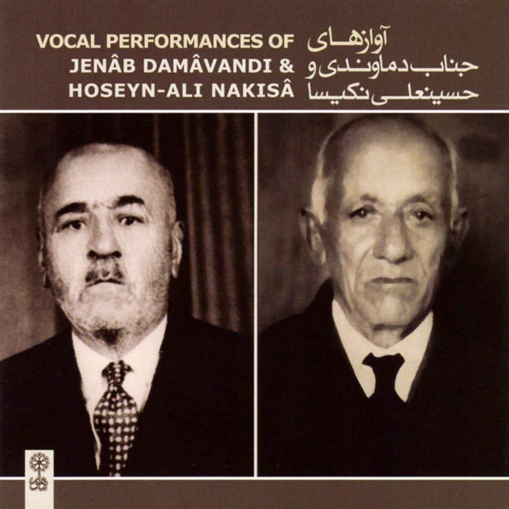 آوازهای جناب دماوندی و حسینعلی نکیسا - جناب دماوندی و حسینعلی خان نکیسای تفرشی