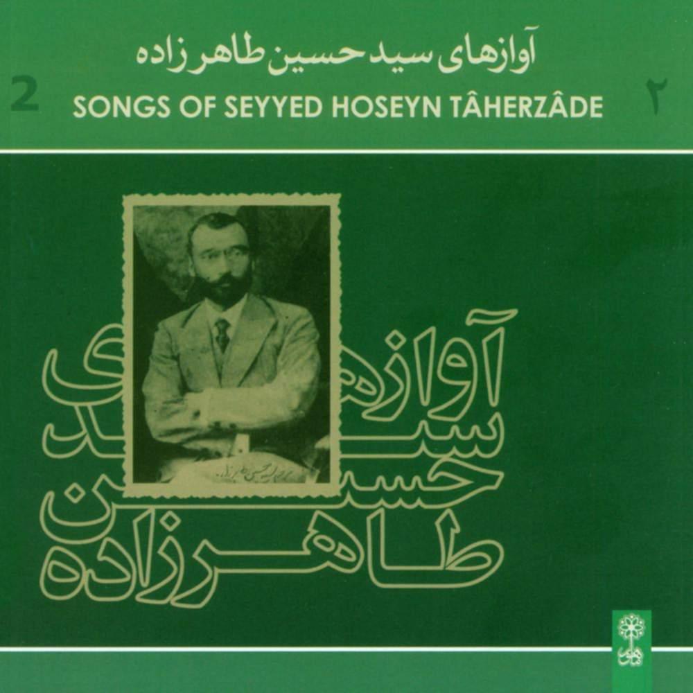 آوازهای سید حسین طاهرزاده 2 - 1 - سید حسین طاهرزاده
