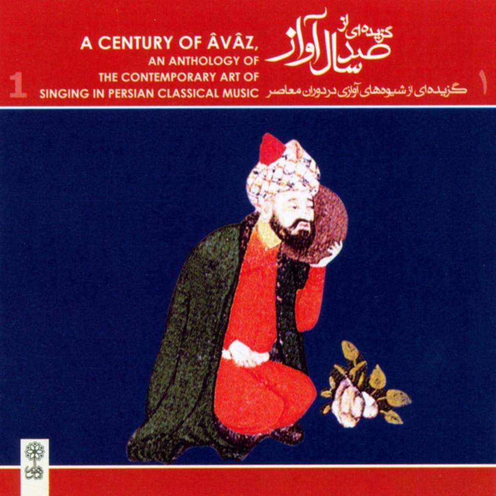 گزیده ای از صد سال آواز 1 - سیدعلی اصغر کردستانی و حسن خان و عبدالله دوامی