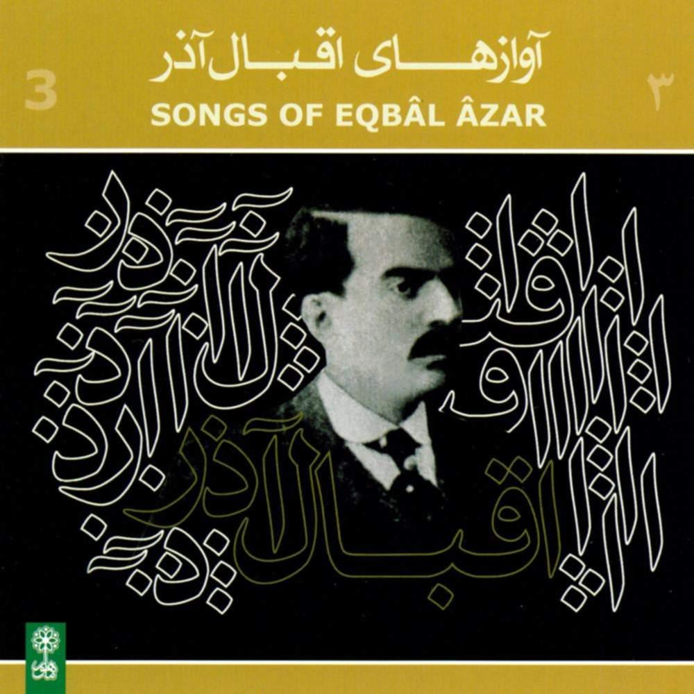 آوازهای اقبال آذر 3 - ابوالحسن اقبال آذر