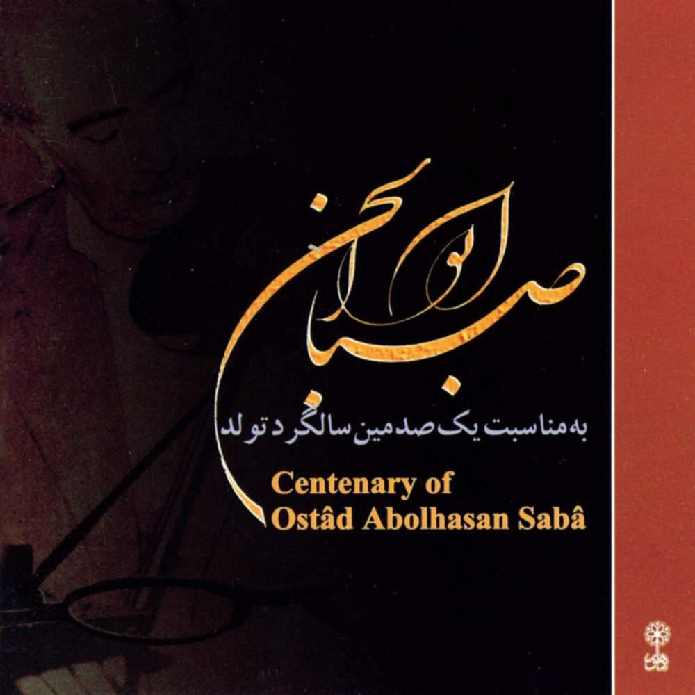 به مناسبت یک صدمین سالگرد تولد ابوالحسن صبا - ابوالحسن صبا