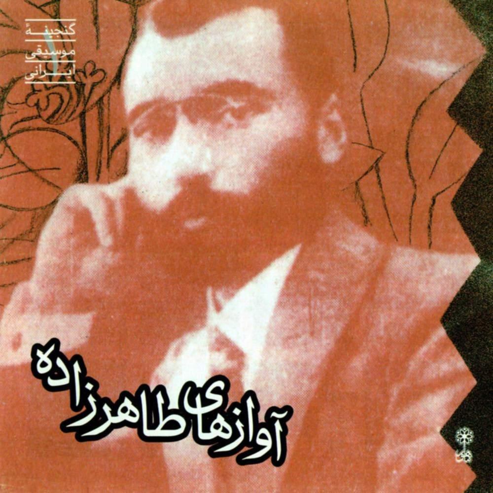 آوازهای طاهرزاده 1 - سید حسین طاهرزاده