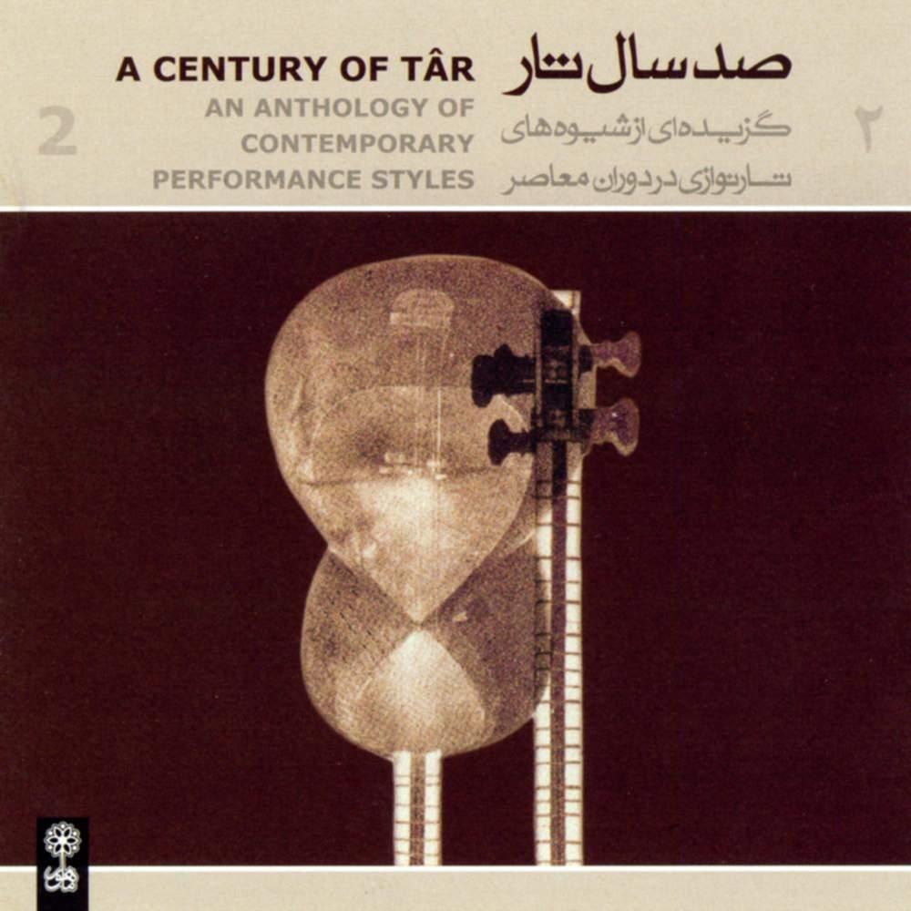 صد سال تار 2 - جلیل شهناز و حسین علیزاده و داریوش طلایی