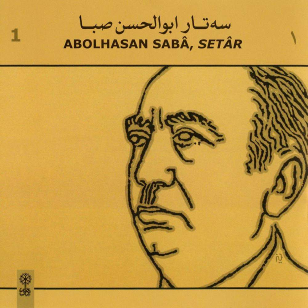 سه تار استاد ابوالحسن صبا - ابوالحسن صبا