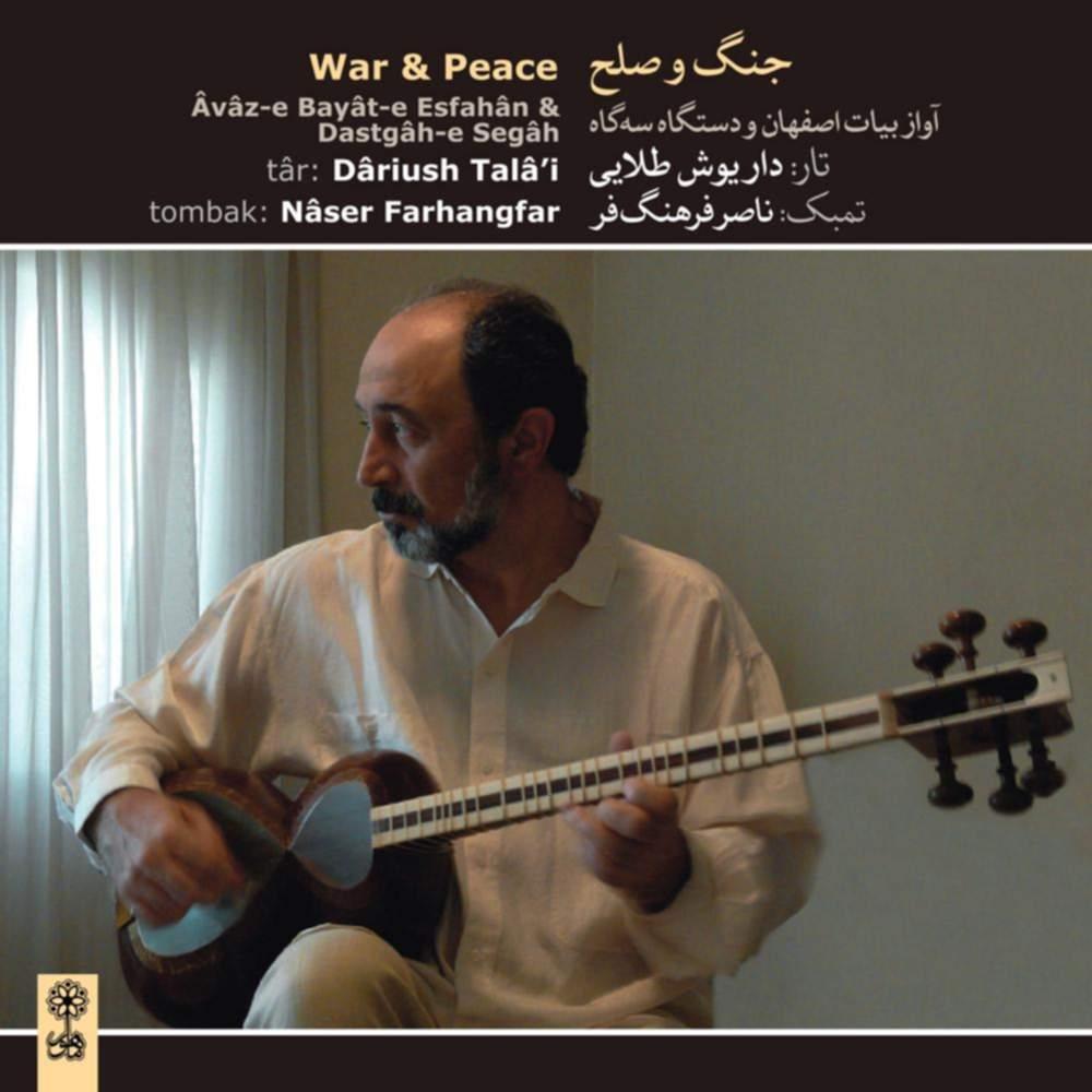 جنگ و صلح - داریوش طلایی و ناصر فرهنگ فر