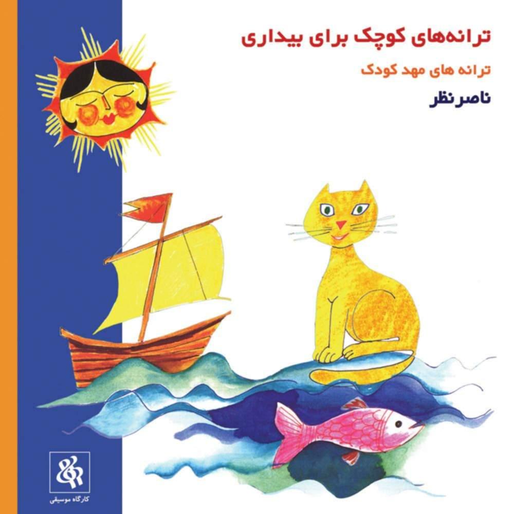 ترانه های کوچک برای بیداری - ترانه های مهد کودک - ناصر نظر
