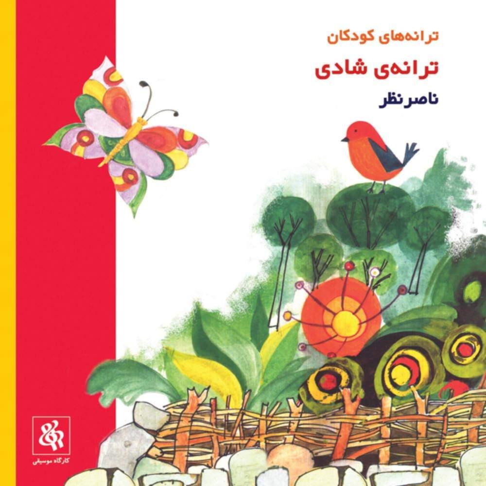 ترانه شادی - ناصر نظر