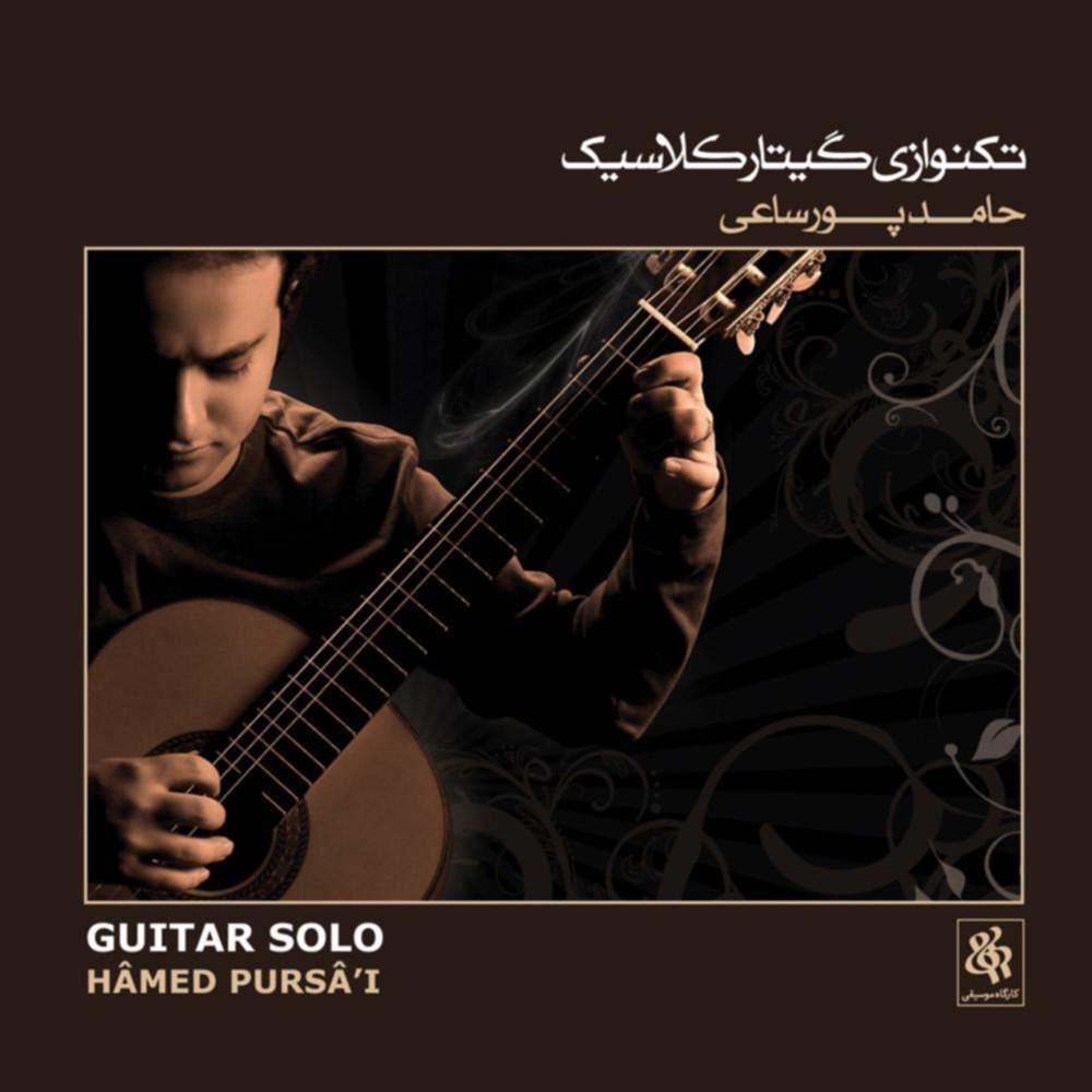 تکنوازی گیتار کلاسیک - حامد پورساعی
