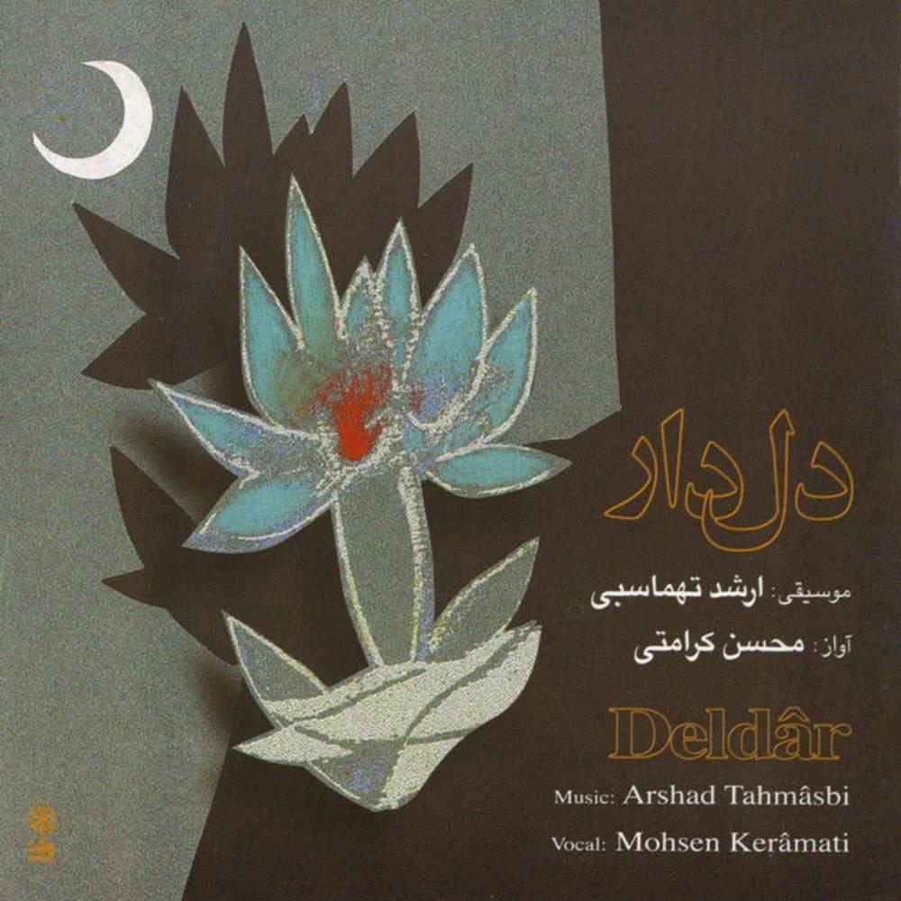 دل دار - محسن  کرامتی