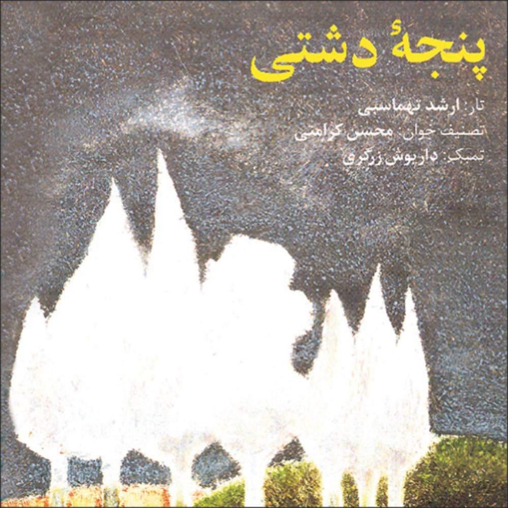 پنجۀ دشتی - محسن  کرامتی