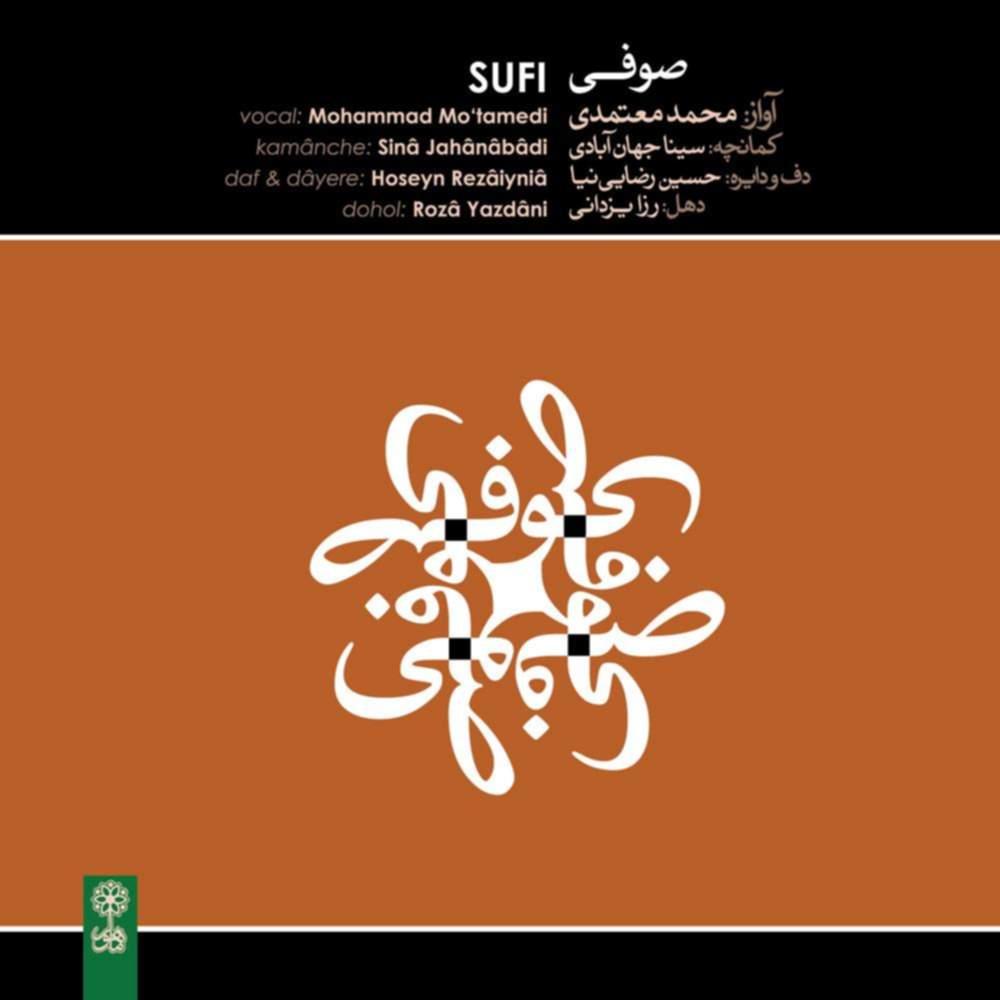 صوفی - محمد معتمدی