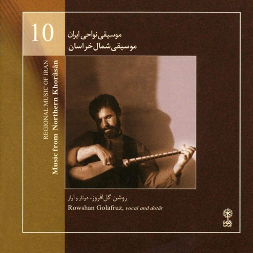 موسیقی نواحی ایران - موسیقی شمال خراسان (10) - روشن گل افروز