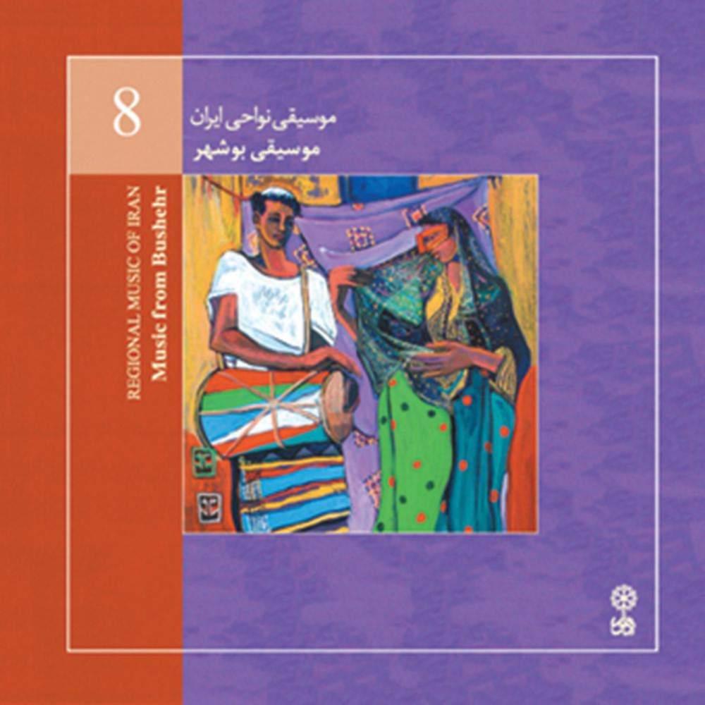 موسیقی نواحی ایران - موسیقی بوشهر (8) - احمد علیشرفی و عبدالکریم کرمی