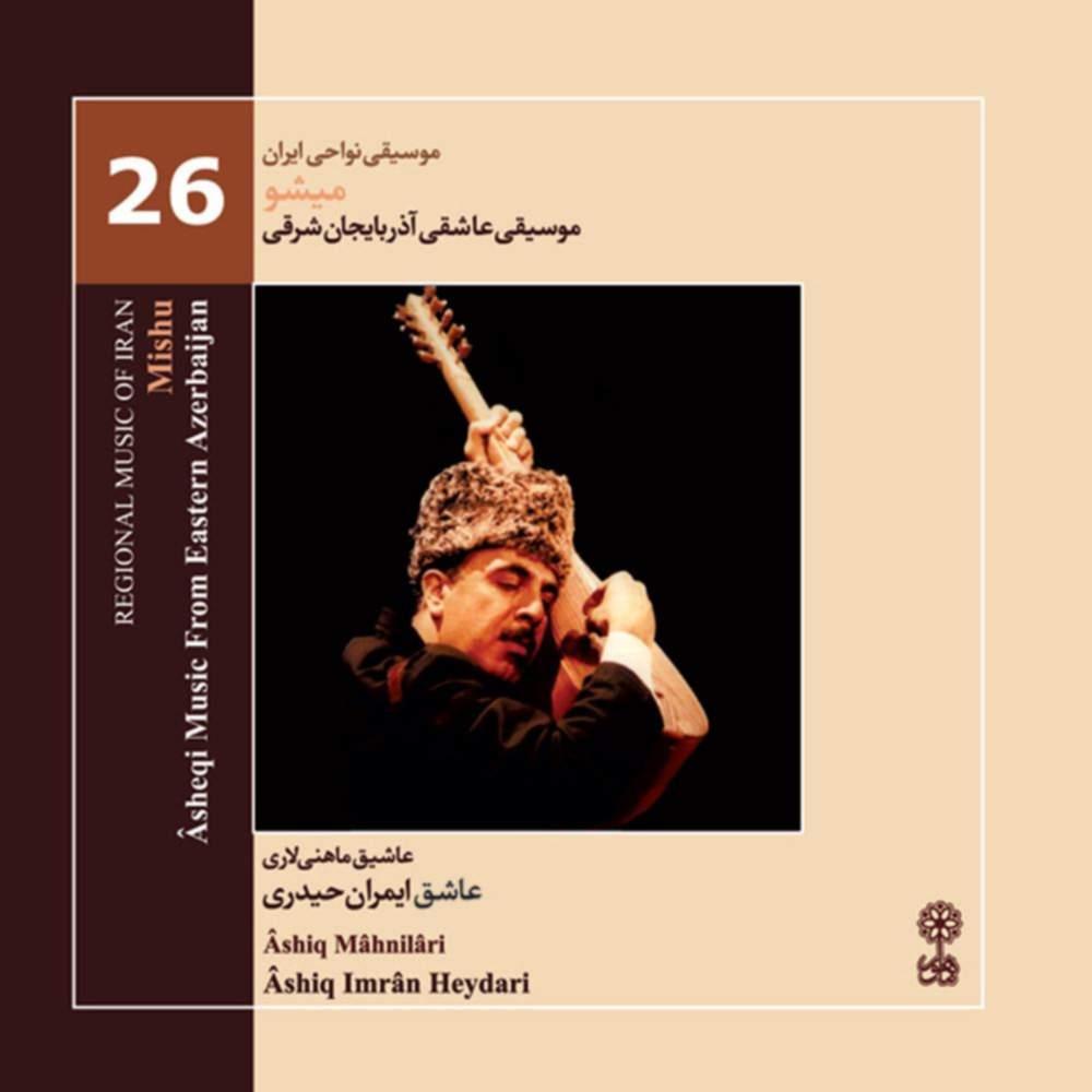 موسیقی نواحی ایران - میشو موسیقی عاشقی آذربایجان شرقی (26) - عاشیق ایمران حیدری و عاشیق ماهنی لاری