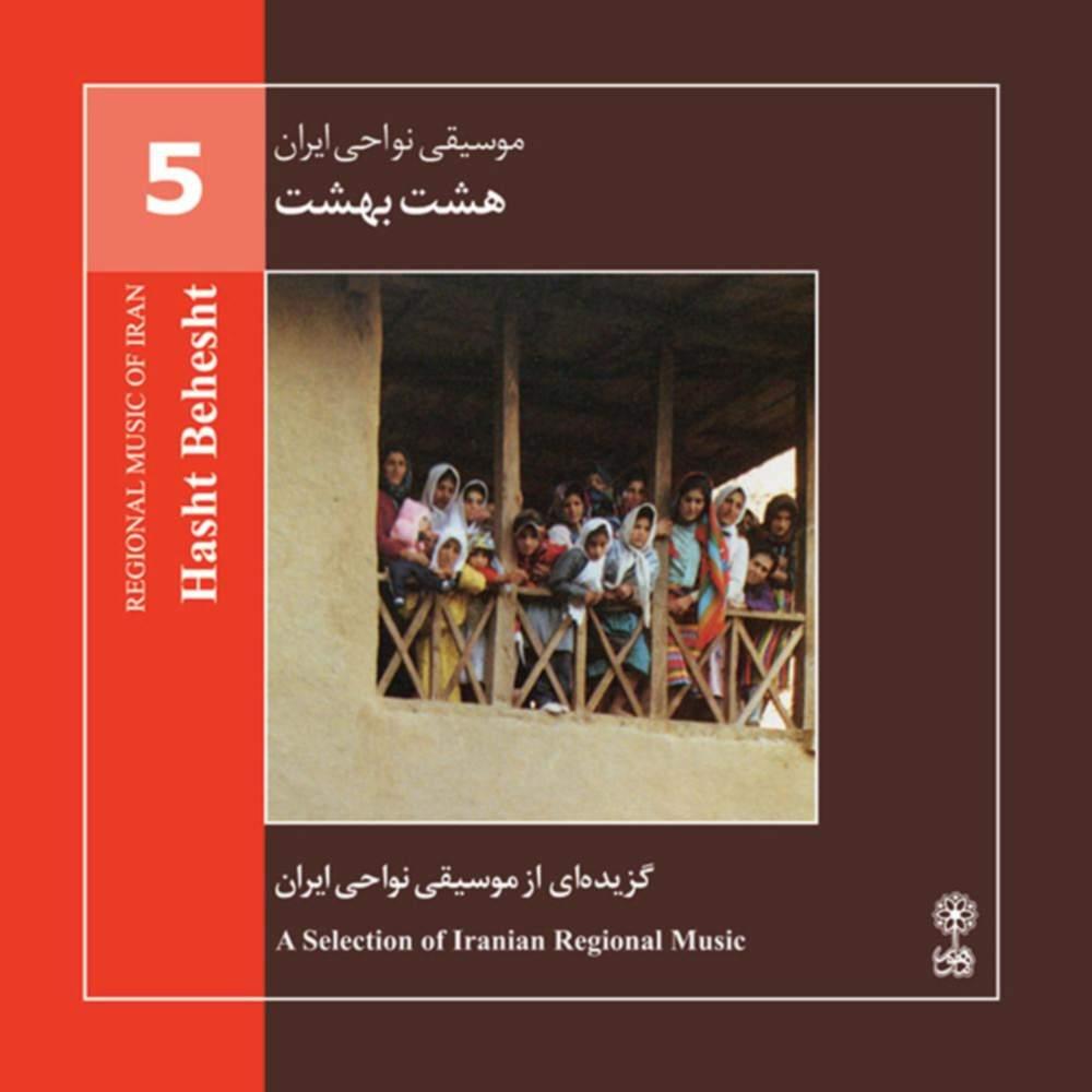 موسیقی نواحی ایران - هشت بهشت (گزیده ای موسیقی نواحی ایران) - لوح چهارم (5) - حسین حمیدی