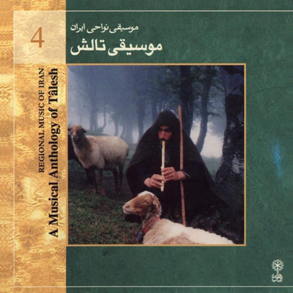 موسیقی نواحی ایران - موسیقی تالش - لوح اول (4) - آرمین فریدی هفت خوانی