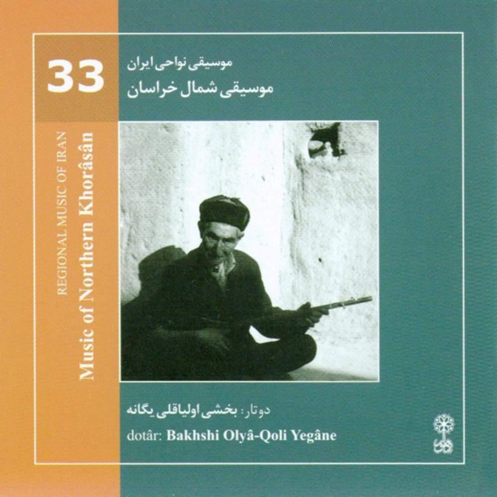 موسیقی نواحی ایران - موسیقی شمال خراسان (33) - فوزیه  مجد و اولیا قلی یگانه