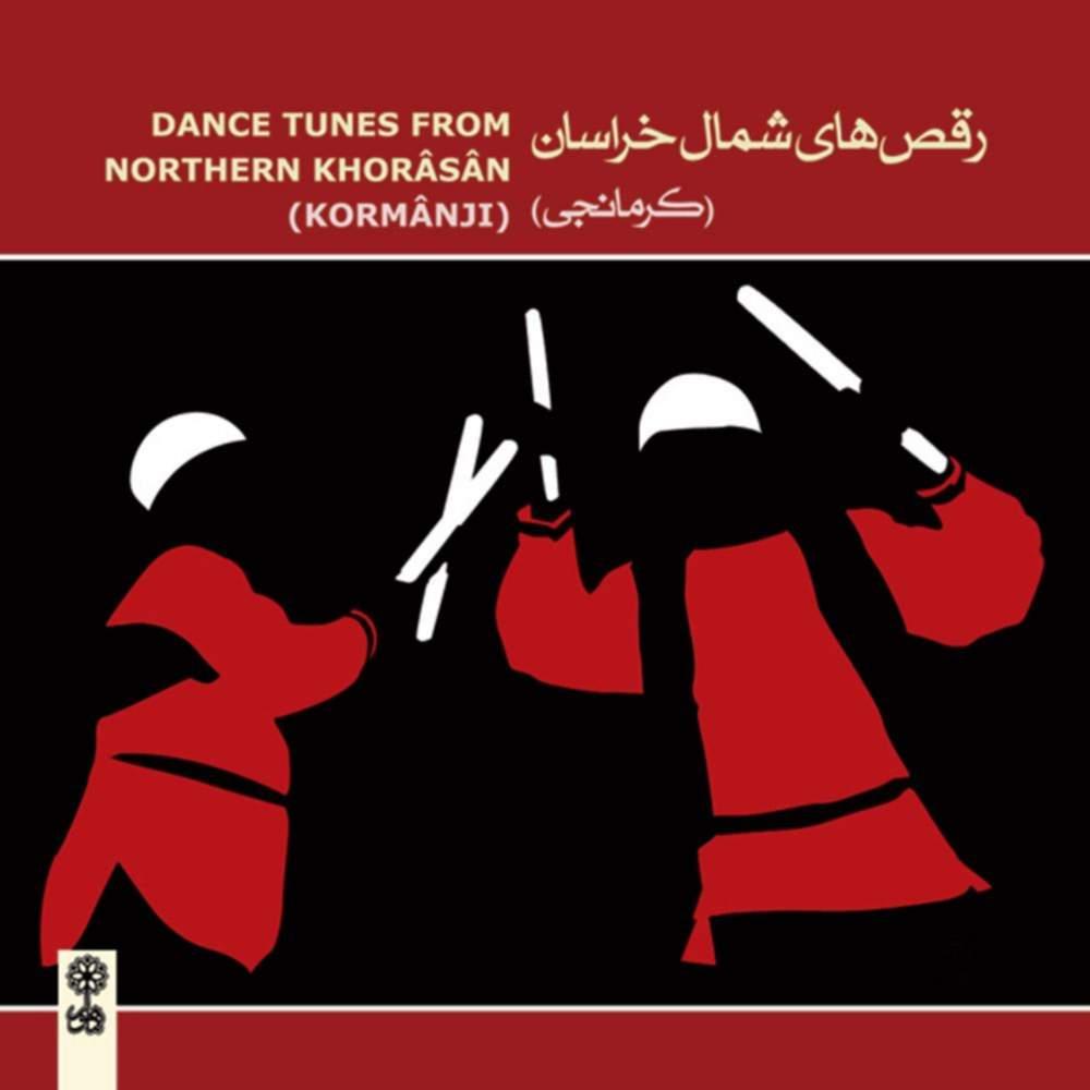 رقص های شمال خراسان (کرمانجی) - منصوره ثابت زاده